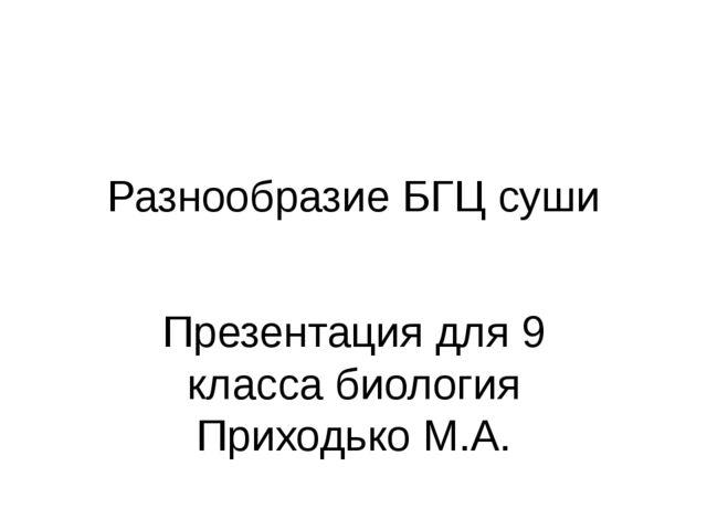 Разнообразие БГЦ суши Презентация для 9 класса биология Приходько М.А.