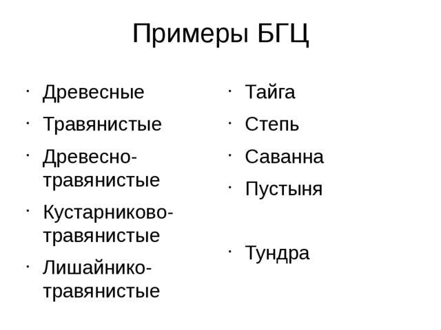 Примеры БГЦ Древесные Травянистые Древесно-травянистые Кустарниково-травянист...