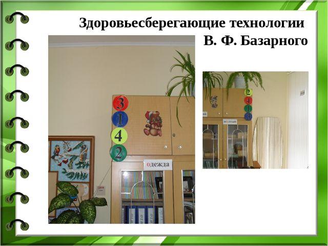 Здоровьесберегающие технологии В. Ф. Базарного