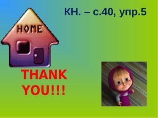 THANK YOU!!! КН. – с.40, упр.5