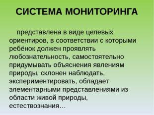 СИСТЕМА МОНИТОРИНГА представлена в виде целевых ориентиров, в соответствии с