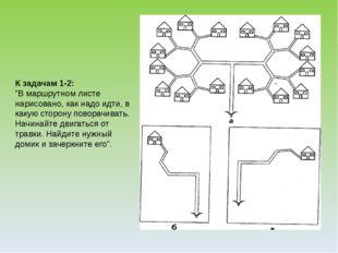 "К задачам 1-2: ""В маршрутном листе нарисовано, как надо идти, в какую сторону"