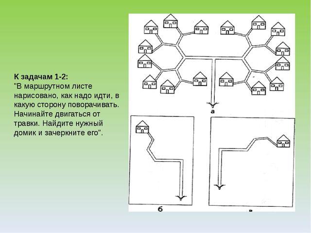 "К задачам 1-2: ""В маршрутном листе нарисовано, как надо идти, в какую сторону..."