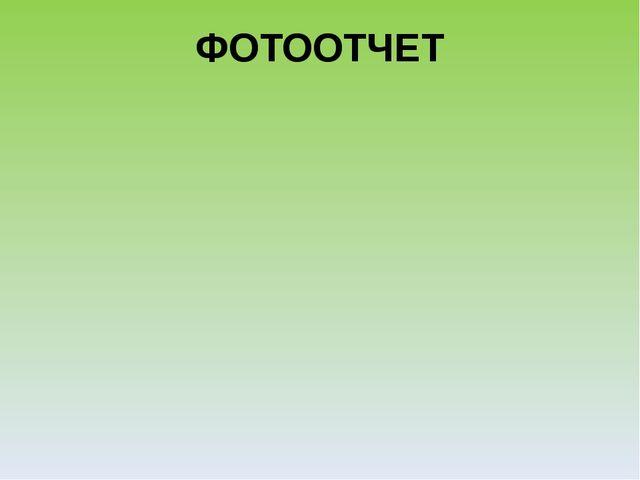 ФОТООТЧЕТ
