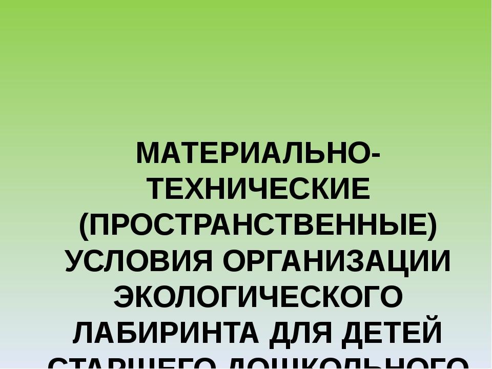 МАТЕРИАЛЬНО-ТЕХНИЧЕСКИЕ (ПРОСТРАНСТВЕННЫЕ) УСЛОВИЯ ОРГАНИЗАЦИИ ЭКОЛОГИЧЕСКОГО...