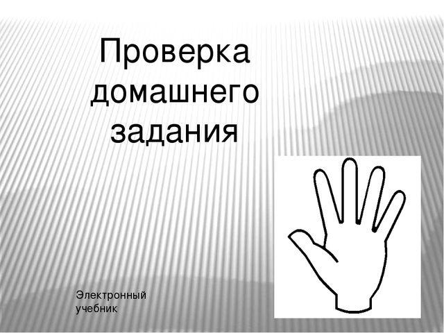 Проверка домашнего задания Электронный учебник