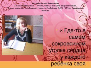 Величко Оксана Викторовна Педагогический стаж – 19 лет, учитель истории, обще