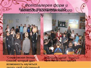 """Фотогалерея форм и методов кооперативного обучения """"Сократовская беседа"""". Спо"""