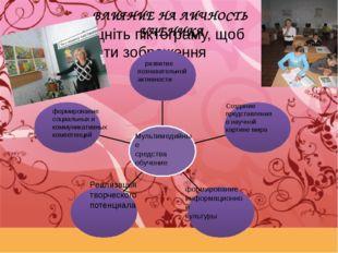 ВЛИЯНИЕ НА ЛИЧНОСТЬ УЧЕНИКА развитие познавательной активности формирование с