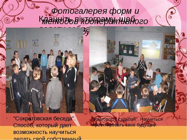 """Фотогалерея форм и методов кооперативного обучения """"Сократовская беседа"""". Спо..."""