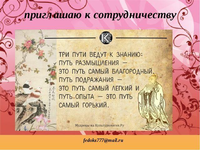 приглашаю к сотрудничеству fedoks777@mail.ru