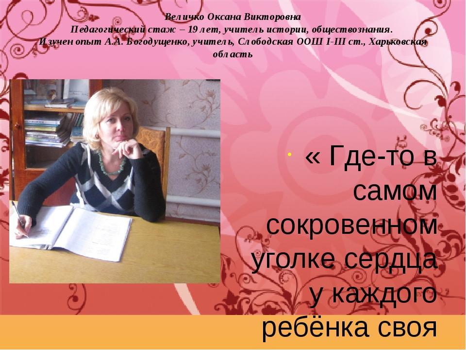 Величко Оксана Викторовна Педагогический стаж – 19 лет, учитель истории, обще...