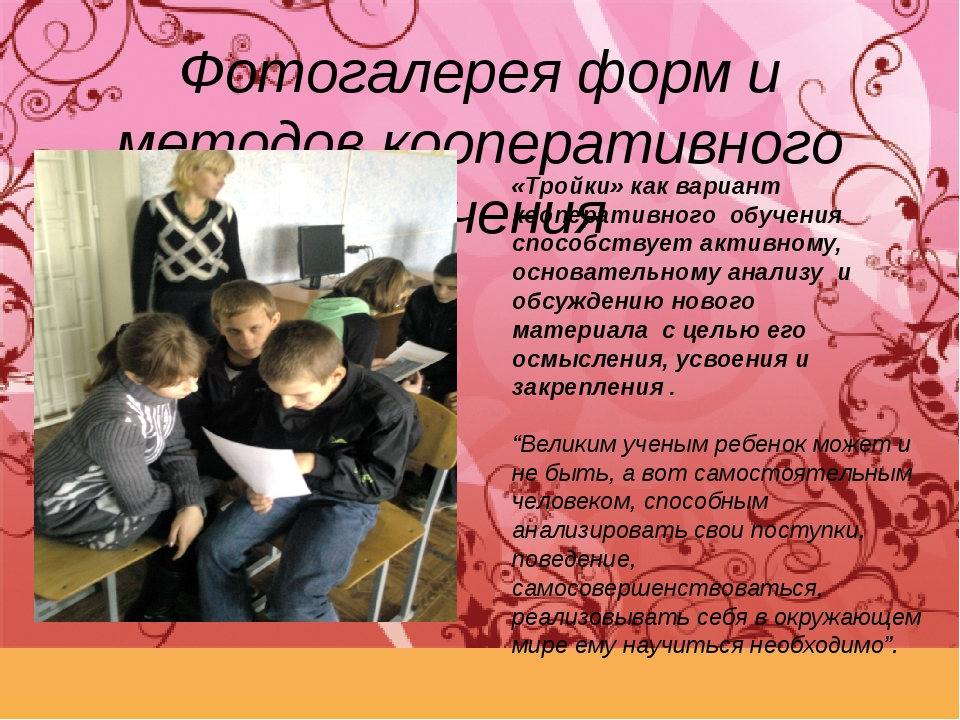 Фотогалерея форм и методов кооперативного обучения «Тройки» как вариант коопе...