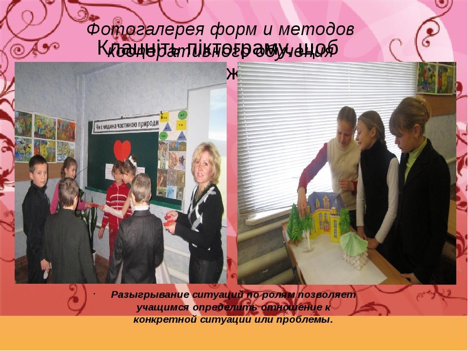 Фотогалерея форм и методов кооперативного обучения Разыгрывание ситуаций по р...