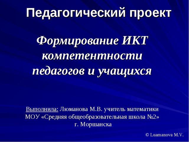 Педагогический проект Формирование ИКТ компетентности педагогов и учащихся Вы...