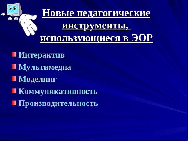 Новые педагогические инструменты, использующиеся в ЭОР Интерактив Мультимедиа...