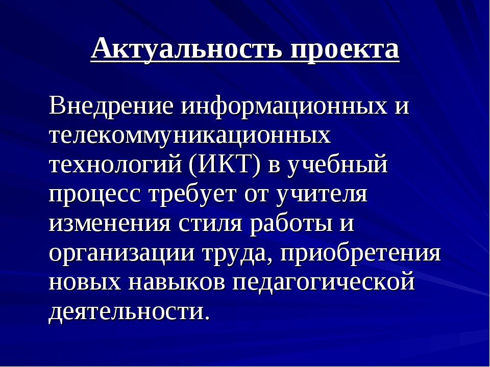 Актуальность проекта Внедрение информационных и телекоммуникационных техноло...