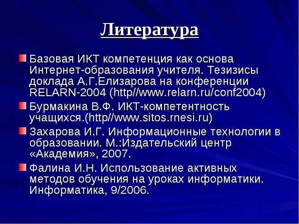 Литература Базовая ИКТ компетенция как основа Интернет-образования учителя. Т...