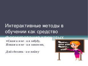 Интерактивные методы в обучении как средство формирования ключевых компетенци