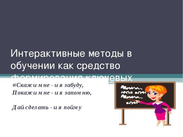 Интерактивные методы в обучении как средство формирования ключевых компетенци...