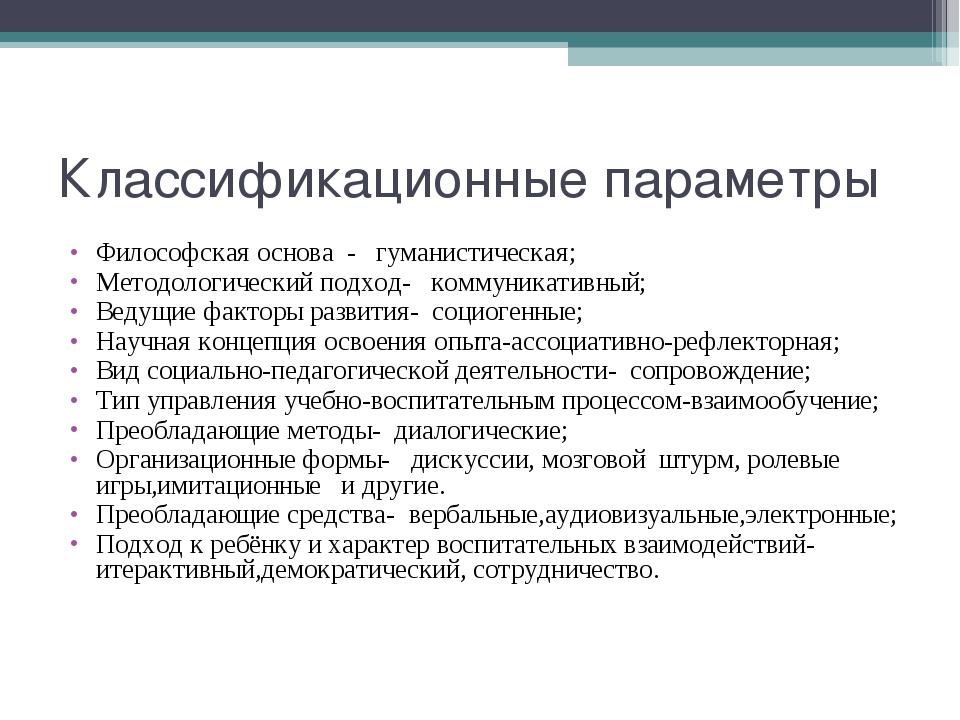 Классификационные параметры Философская основа - гуманистическая; Методологич...