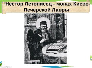 Нестор Летописец - монах Киево-Печерской Лавры FokinaLida.75@mail.ru