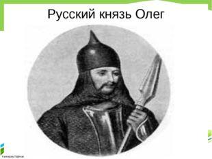 Русский князь Олег FokinaLida.75@mail.ru
