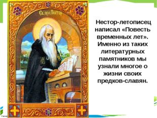 Нестор-летописец написал «Повесть временных лет». Именно из таких литературн