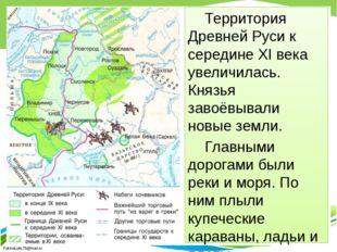 Территория Древней Руси к середине XI века увеличилась. Князья завоёвывали