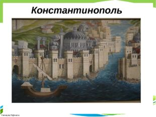 Константинополь FokinaLida.75@mail.ru