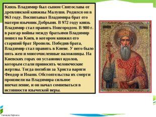 Князь Владимир был сыном Святослава от древлянской княжны Малуши. Родился он