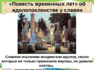 Славяне-язычники воздвигали идолов, около которых не только приносили жертвы,