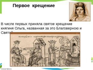 В числе первых приняла святое крещение княгиня Ольга, названная за это Благов