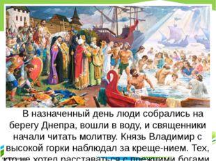 В назначенный день люди собрались на берегу Днепра, вошли в воду, и священн