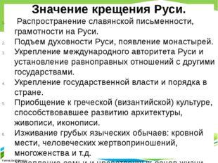 Значение крещения Руси. Распространение славянской письменности, грамотности