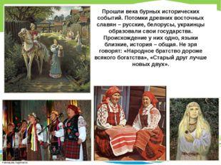 Прошли века бурных исторических событий. Потомки древних восточных славян – р