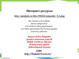 http://antalpiti.ru/files/99604/romashki_9.2.png Интернет-ресурсы: Вы можете