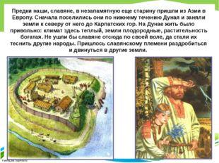 Предки наши, славяне, в незапамятную еще старину пришли из Азии в Европу. Сна