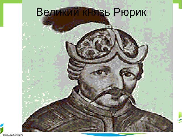 Великий князь Рюрик FokinaLida.75@mail.ru
