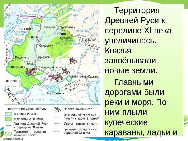 Территория Древней Руси к середине XI века увеличилась. Князья завоёвывали...