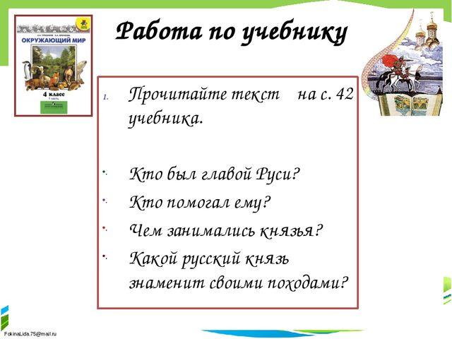 Работа по учебнику Прочитайте текст на с. 42 учебника. Кто был главой Руси? К...