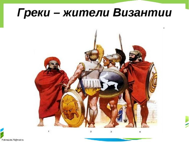 Греки – жители Византии FokinaLida.75@mail.ru