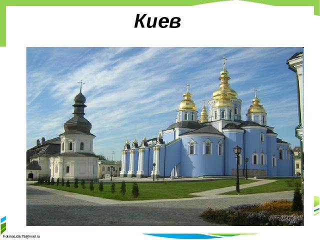 Киев FokinaLida.75@mail.ru