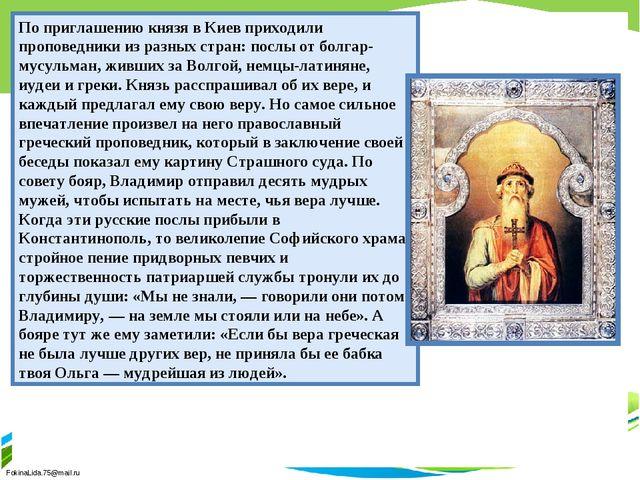 По приглашению князя в Киев приходили проповедники из разных стран: послы от...