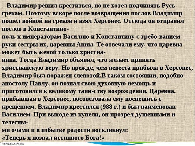 Владимир решил креститься, но не хотел подчинять Русь грекам. Поэтому вскоре...