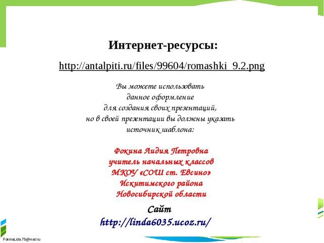 http://antalpiti.ru/files/99604/romashki_9.2.png Интернет-ресурсы: Вы можете...