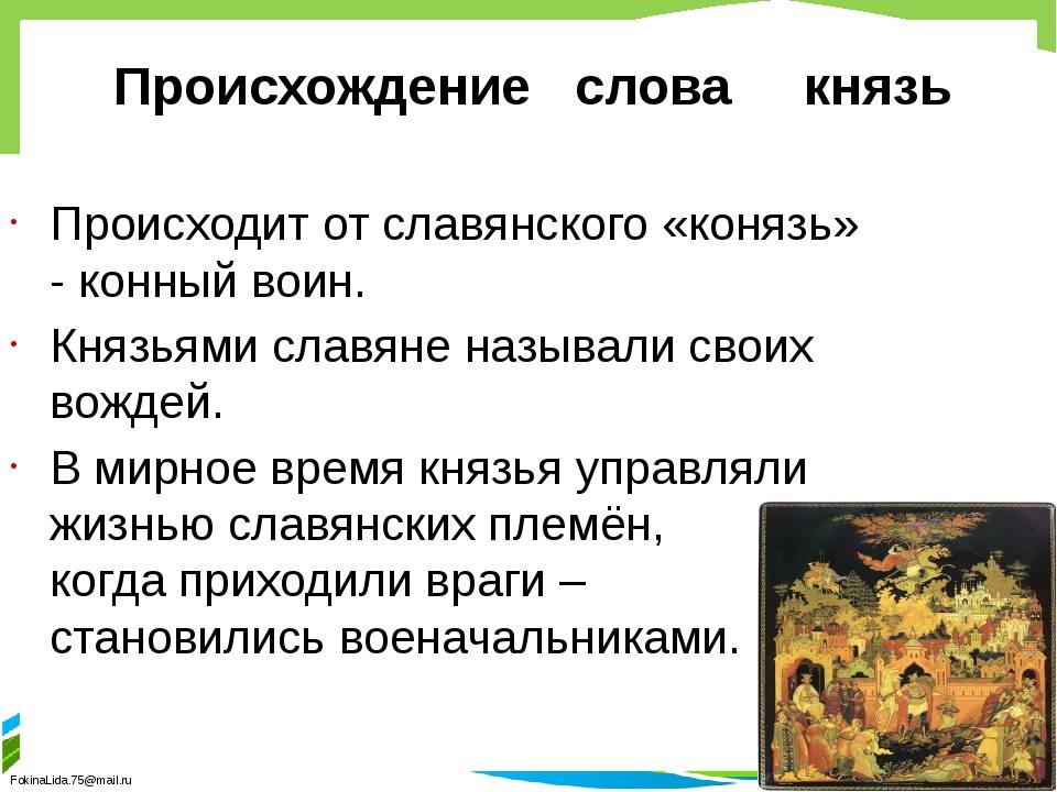 Происходит от славянского «конязь» - конный воин. Князьями славяне называли с...