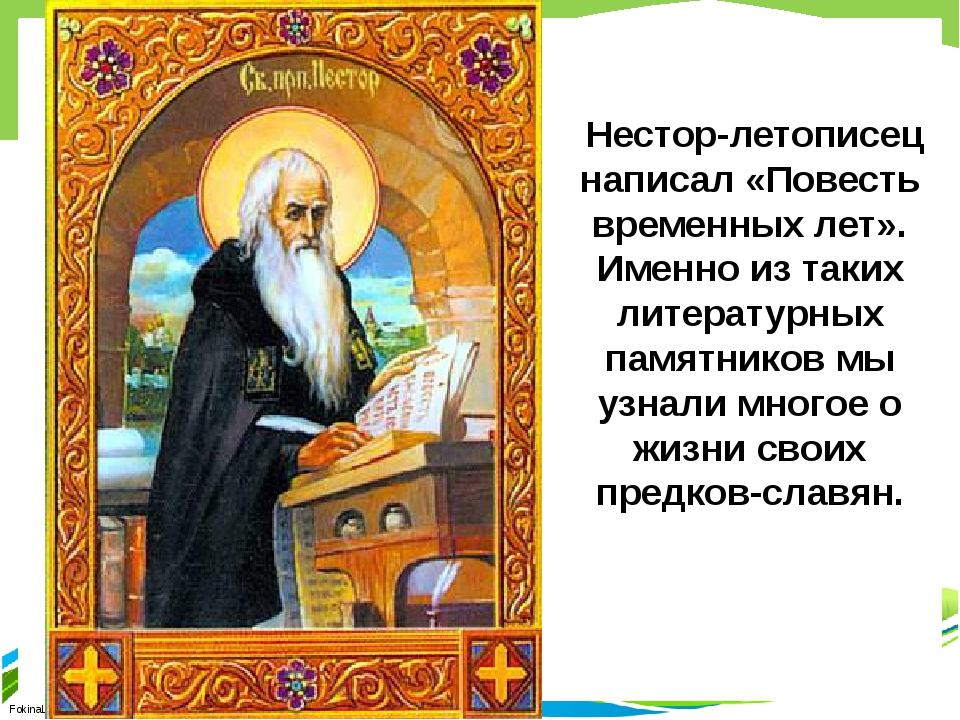 Нестор-летописец написал «Повесть временных лет». Именно из таких литературн...