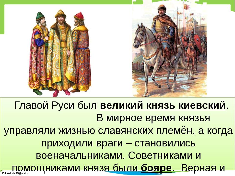Главой Руси был великий князь киевский. В мирное время князья управляли жиз...