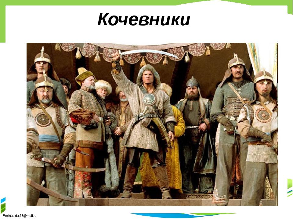 Кочевники FokinaLida.75@mail.ru